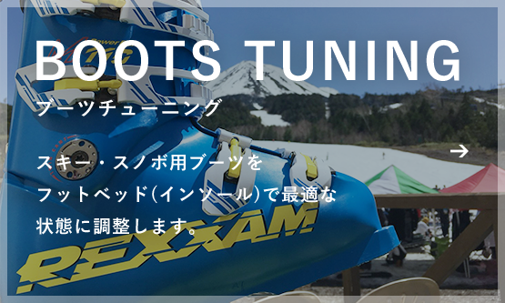 BOOTS TUNING